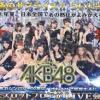 AKB48 設定判別